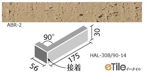 LIXIL(INAX) HALPLUSシリーズ アクセントボーダー 90°曲[ラフ面](接着) HAL-30B/90-14/ABR-2 外装壁タイル