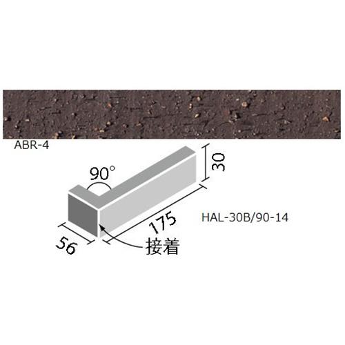 LIXIL(INAX) HALPLUSシリーズ アクセントボーダー 90°曲[ラフ面](接着) HAL-30B/90-14/ABR-4 外装壁タイル