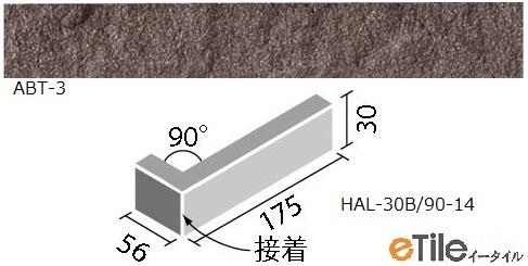 HALPLUSシリーズ アクセントボーダー HAL-30B/90-14/ABT-3 90°曲[テッセラ面](接着) 外装壁タイル