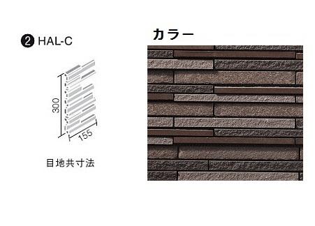 HALPLUSシリーズ ルミノス HAL-C/LNS-4 出隅用平ネット張り