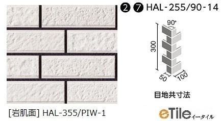 HALALLシリーズ プレリュード HAL-255/90-14/PIW-1 90°曲ネット張り[岩肌面] (馬踏目地)