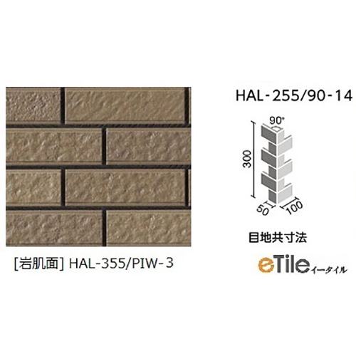 LIXIL(INAX) HALALLシリーズ プレリュード 90°曲ネット張り[岩肌面] (馬踏目地) HAL-255/90-14/PIW-3