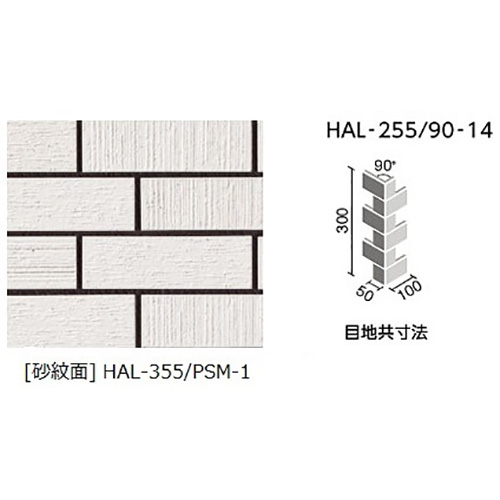 HALALLシリーズ プレリュード HAL-255/90-14/PSM-1 90°曲ネット張り[砂紋面] (馬踏目地)