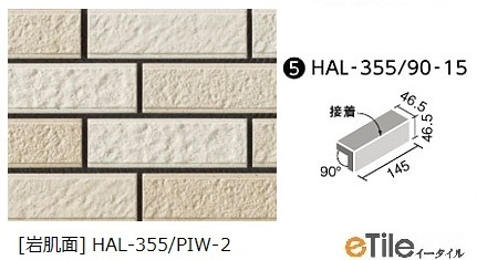 LIXIL(INAX) HALALLシリーズ プレリュード 90°屏風曲[岩肌面] (接着) HAL-355/90-15/PIW-2