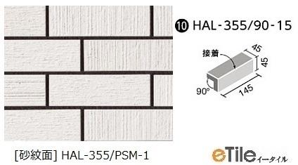 LIXIL(INAX) HALALLシリーズ プレリュード 90°屏風曲[砂紋面] (接着) HAL-355/90-15/PSM-1