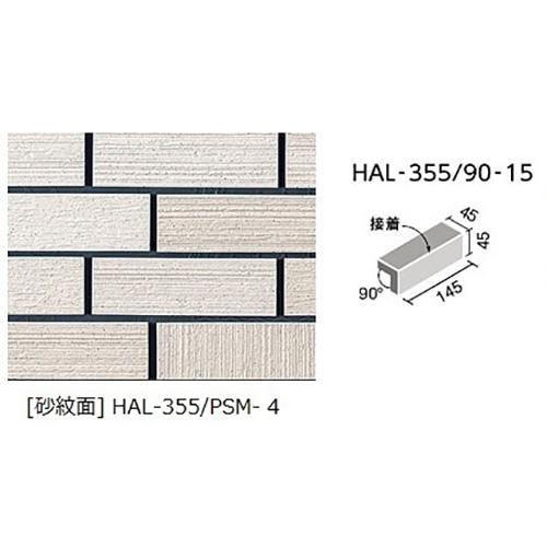 LIXIL(INAX) HALALLシリーズ プレリュード 90°屏風曲[砂紋面] (接着) HAL-355/90-15/PSM-4