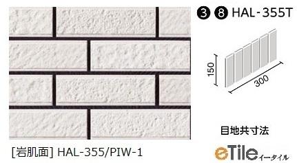 LIXIL(INAX) HALALLシリーズ プレリュード 縦平ネット張り[岩肌面] HAL-355T/PIW-1