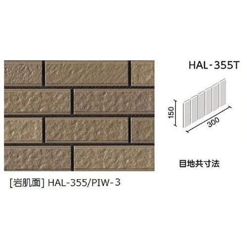 LIXIL(INAX) HALALLシリーズ プレリュード 縦平ネット張り[岩肌面] HAL-355T/PIW-3