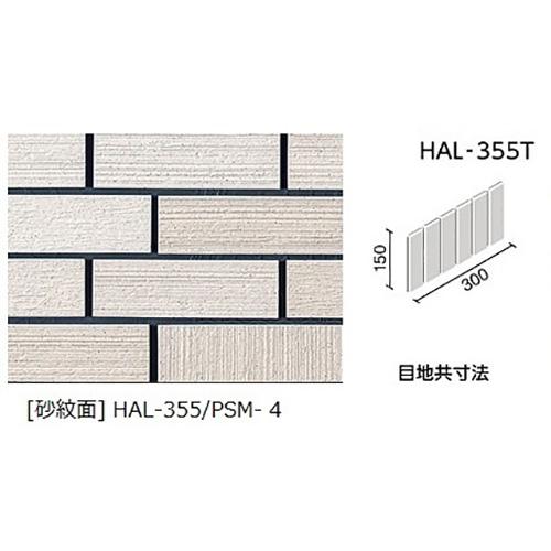 LIXIL(INAX) HALALLシリーズ プレリュード 縦平ネット張り[砂紋面] HAL-355T/PSM-4
