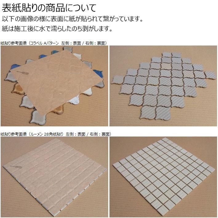 名古屋モザイク <BR>IP BORDER W IPボーダーW 100x15ボーダー紙貼り <BR>IP-103W[シート]
