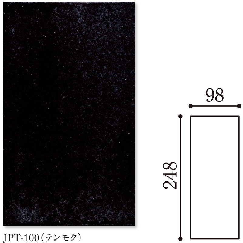 Danto(ダントー) Japan/Tenmoku ジャパン/テンモク 250×100平 JPT-100/250×100
