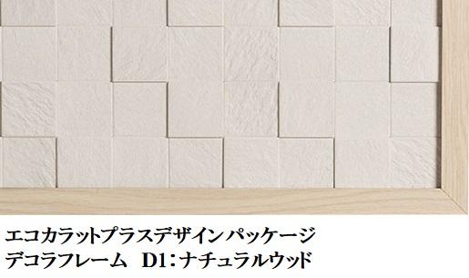 ×H エコカラットプラスデコラフレーム見切り材セット〈3平方メートル用〉ECK-G/D1-03W 2121 1212mm