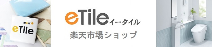 etile 楽天市場ショップ:タイル・住設・建材を扱うお店です。よろしくお願いします。