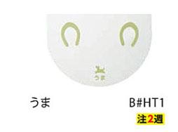 TOTO ハイドロセラ・フロアキッズ ホワイト うま AB545KB#HT1 受注生産品