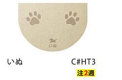 TOTO ハイドロセラ・フロアキッズ ベージュ いぬ AB545KC#HT3 受注生産品