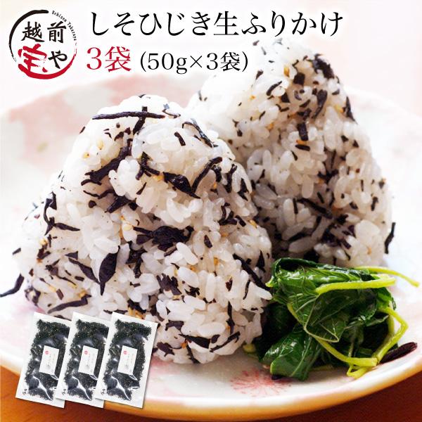 送料無料 ネコポス 簡単に栄養補給 しそ ひじき ふりかけ セット しそ風味 在庫処分 ひじきごはん 海藻 鉄分 生 お弁当 食物繊維 海外輸入 50g×3袋 健康 貧血 ヒジキ カルシウム
