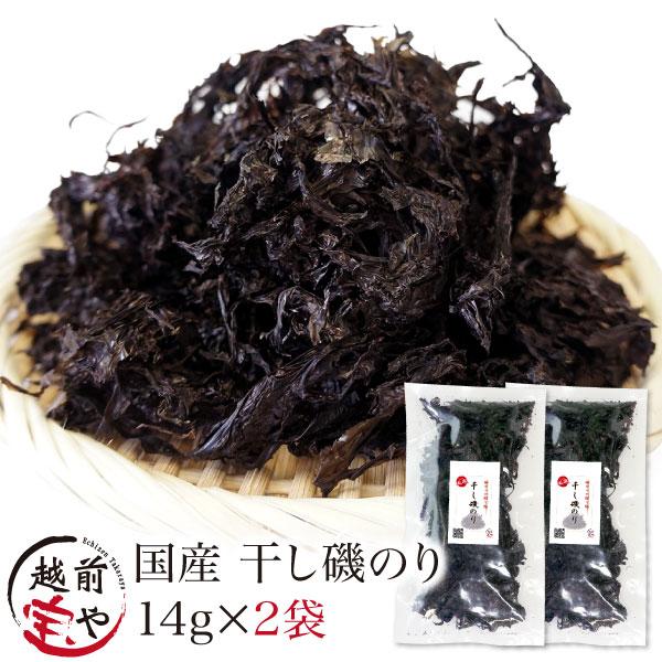天然 岩 のり 海苔 国産 14g×2袋 同梱 おすすめ 健康 送料無料【ネコポス】