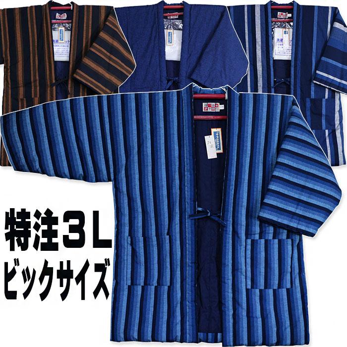 はんてん 3L 紳士藍調半纏 宮田織物952 ビック 大判 ロング キングサイズ 袢纏 半纏 半天 メンズ 日本製 久留米絣