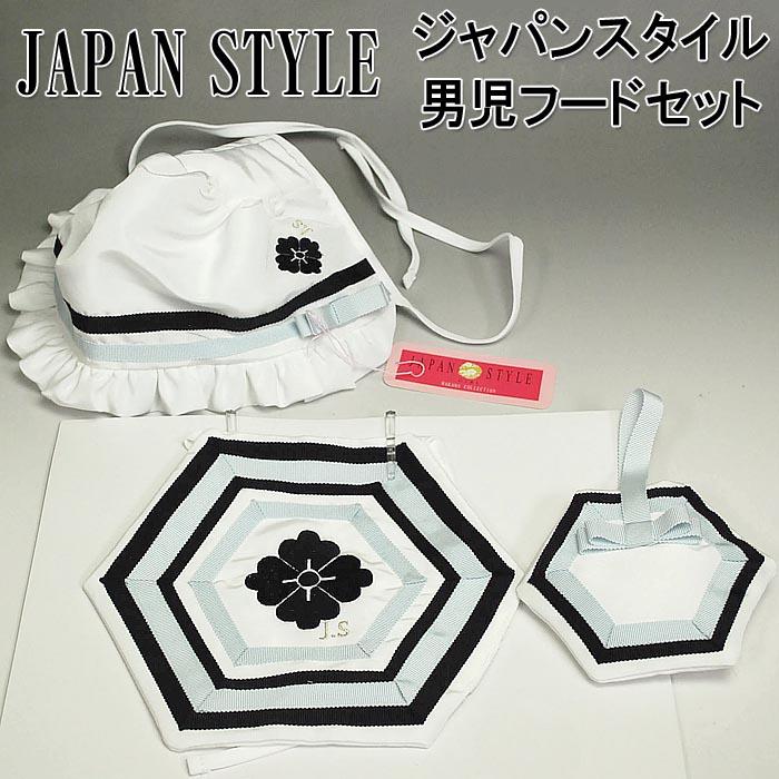 【JAPAN STYLE/ジャパンスタイル】ブランド 男児 白フードセット 刺繍 帽子、よだれかけ、お守り袋入れ3点セット