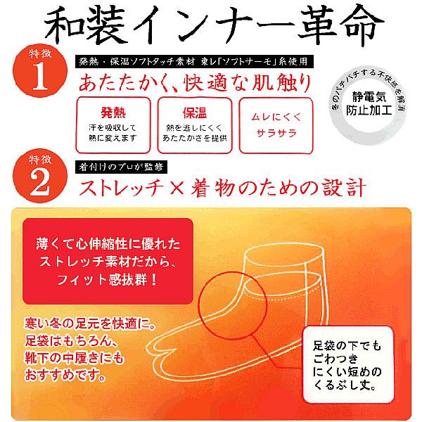 Kimono underwear inner heat + plus suddenly gone and tabi inner M, L size adult ceremony, stretch tabi, furisode, houmongi, Komon and kimono,