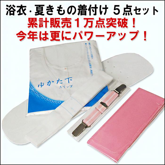 Limited time offer! Yukata kimono accessory set full 5 point kimono kimono set sleeves and yukata under slip, belt and kimono belt, magic belt and spectacle, yukata kimono accessory set, yukata kitsuke