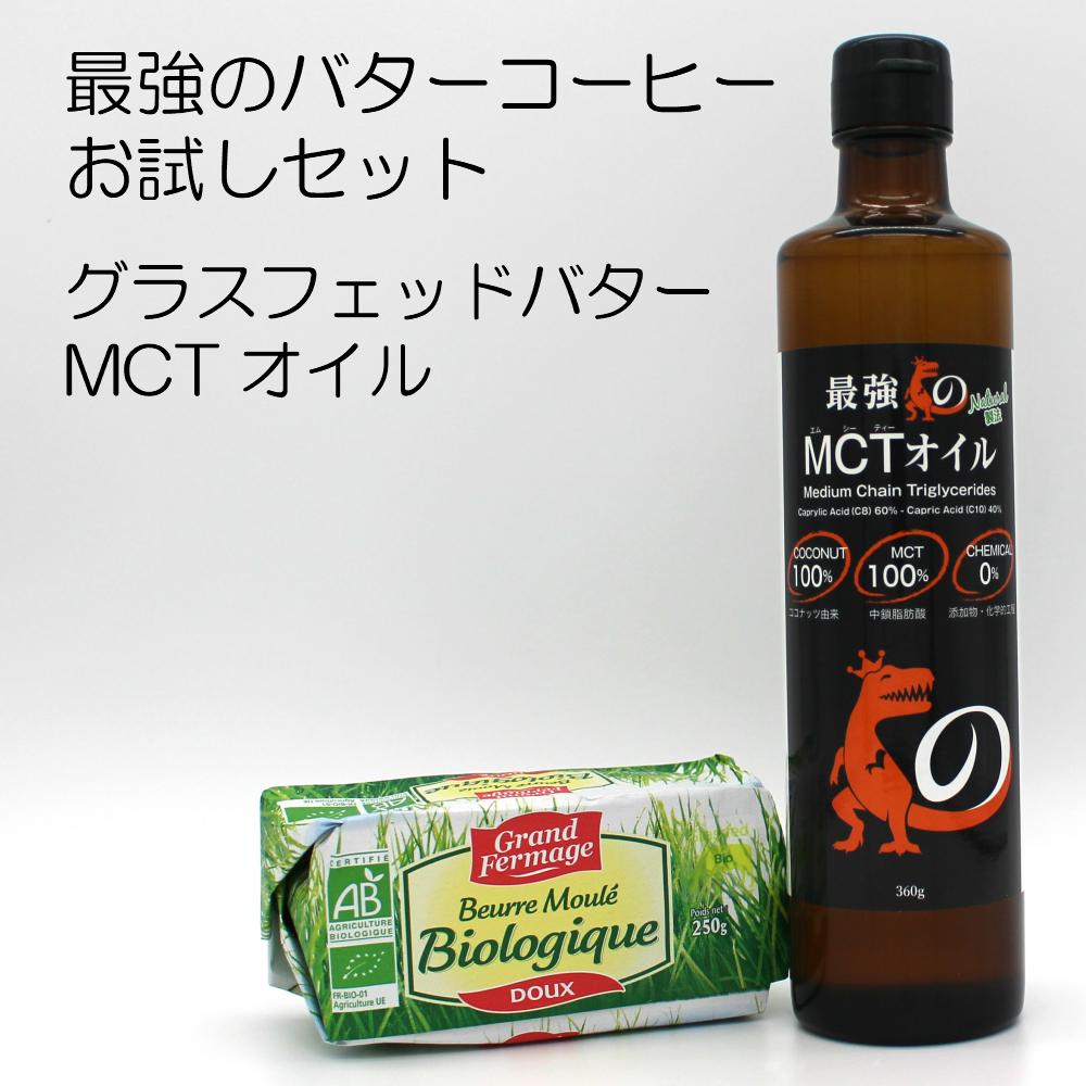 MCTオイル、グラスフェッドバター EtJ最強のバターコーヒーセット(グラスフェッドバター無塩250g、MCTオイル360g) グラスフェッドバター バター ダイエット 最強のバターコーヒー 無塩 ギフト
