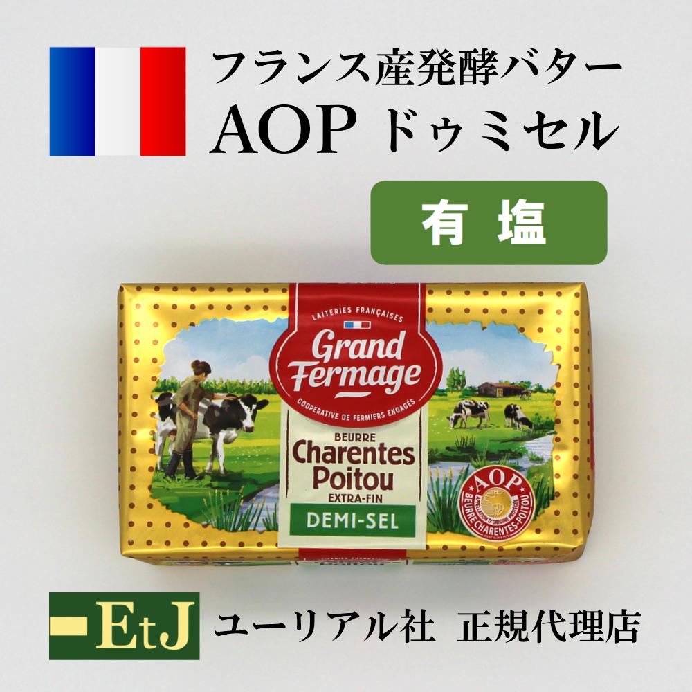 EtJはユーリアル社の工場から直接バターを仕入れています AOPドゥミ 贈物 セル 有塩 送料無料新品 250g AOC 発酵バター フランス産 伝統の製法で作られるバター