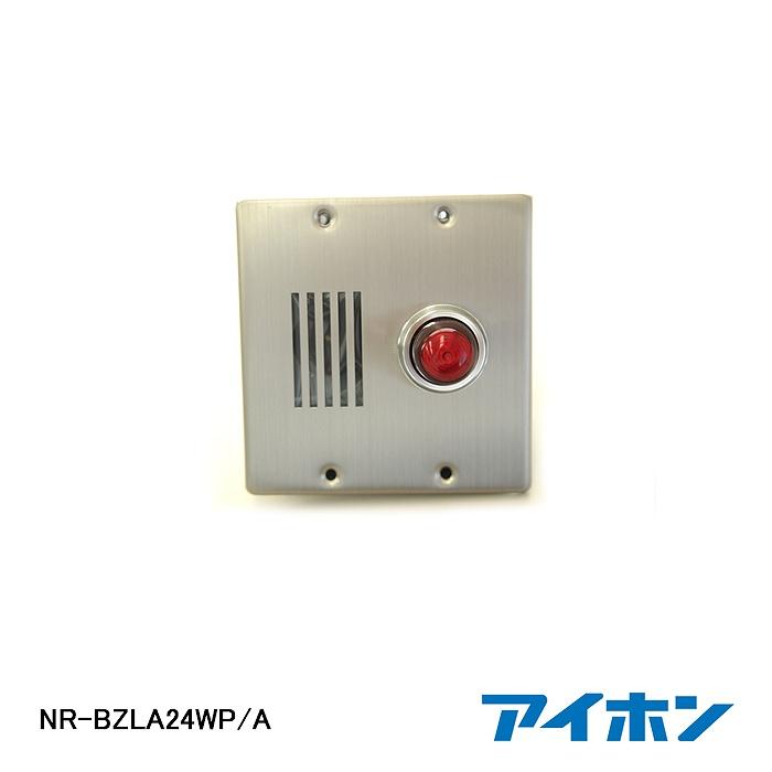 【在庫処分品】【AIPHONE/アイホン】弱電機器ブザー付廊下灯 (屋外仕様 / 特注品)   NR-BZLA24WP/A【A】