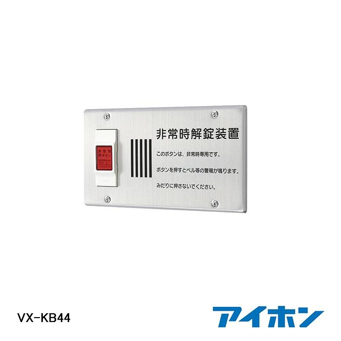 【在庫処分品】【AIPHONE/アイホン】弱電機器非常時解錠ボタン   VX-KB44【A】