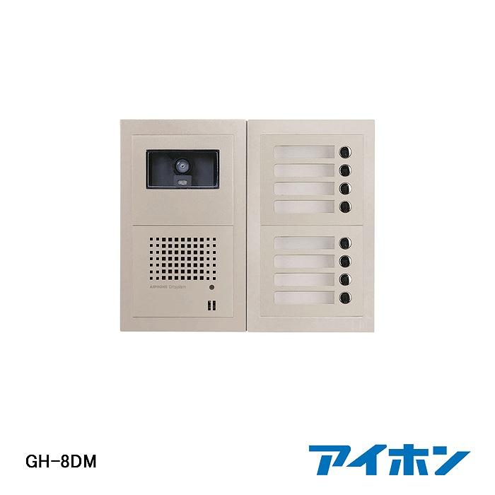 【在庫処分品】【AIPHONE/アイホン】弱電機器8局用フルキー式カメラ付集合玄関機  GH-8DM【A】