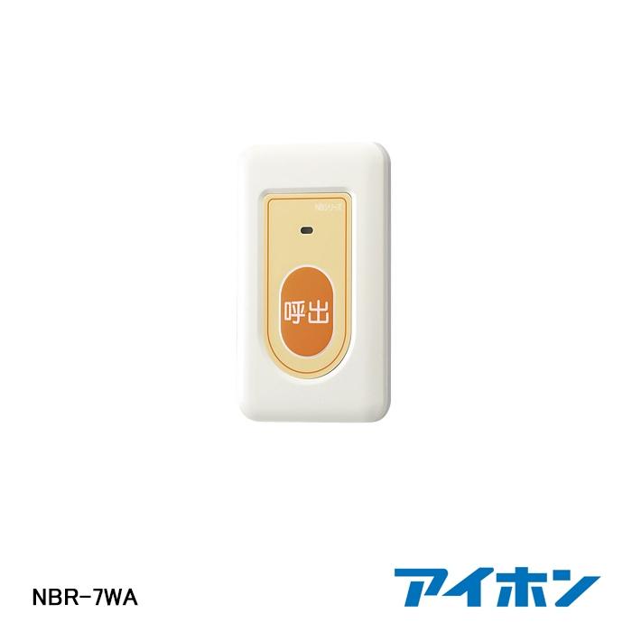 【在庫処分品】【AIPHONE/アイホン】弱電機器呼出ボタン  NBR-7WA