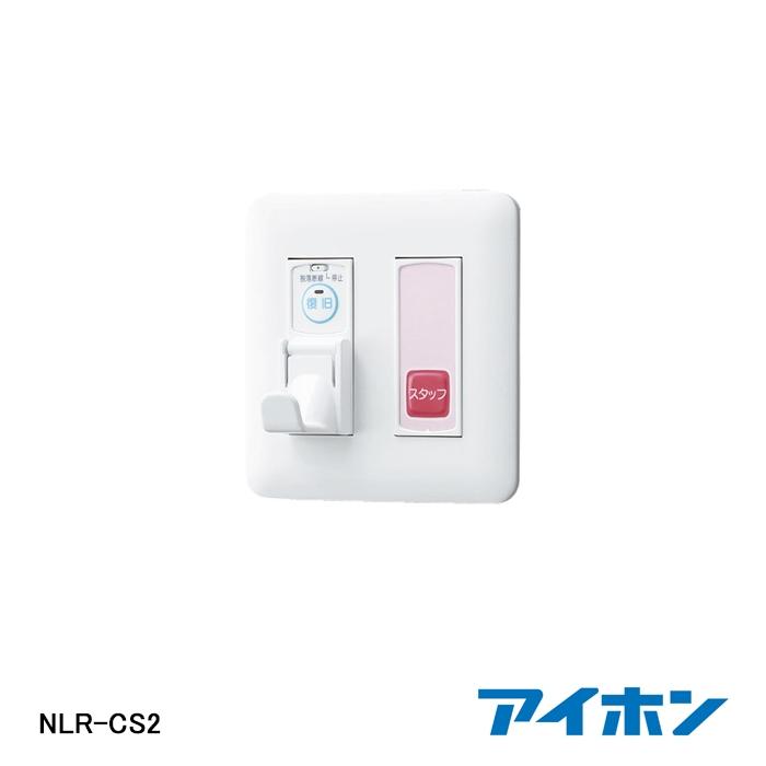【在庫処分品】【AIPHONE/アイホン】弱電機器コンセント(復旧,緊急呼出ボタン付;プレート無)   NLR-CS2
