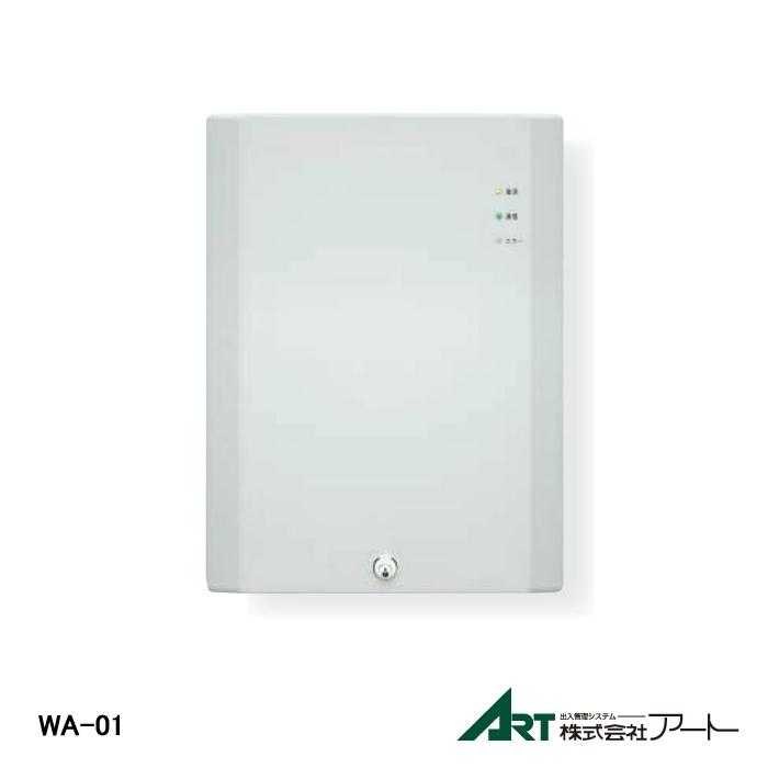 【在庫処分品】【株式会社アート】出入管理装置[樹脂製] WA-01[1 ゲート(扉)] 【A】