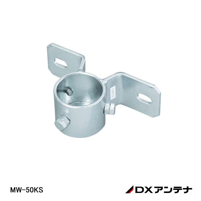 【送料無料】【新古品/在庫処分品】【DXアンテナ】 ステンレス用 側面金具(上・50A用)  MW-50KS
