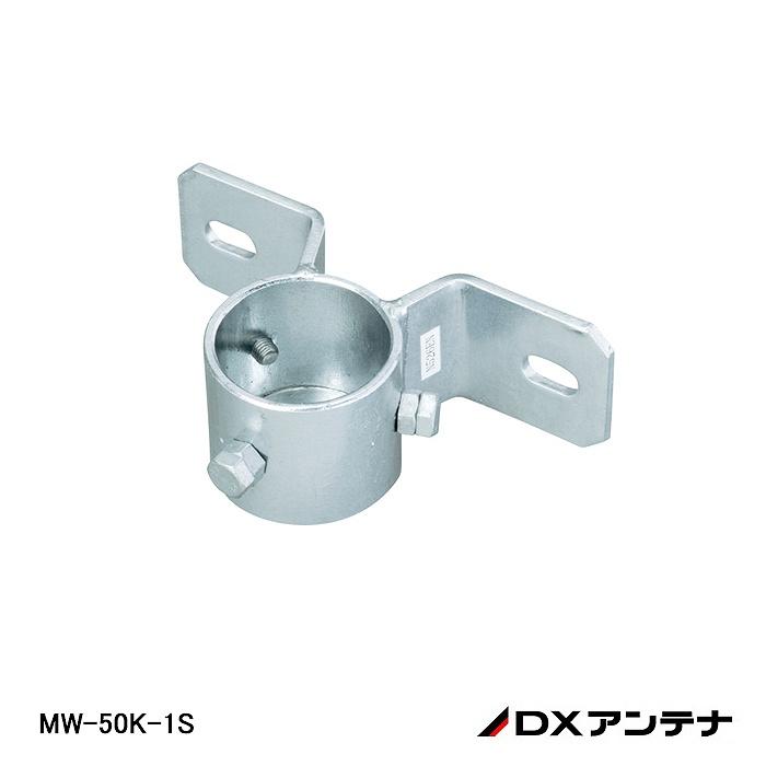 【在庫処分品】【DXアンテナ】 ステンレス用 側面金具(下・50A用)  MW-50K-1S