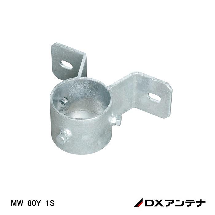 【在庫処分品】【DXアンテナ】ステンレス用 BS・CSアンテナ用側面金具(下・80A用)  MW-80Y-1S