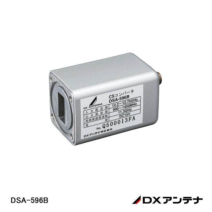 【在庫処分品】【DXアンテナ】コンバーター(局発:11.3GHz)  DSA-596B 【A】