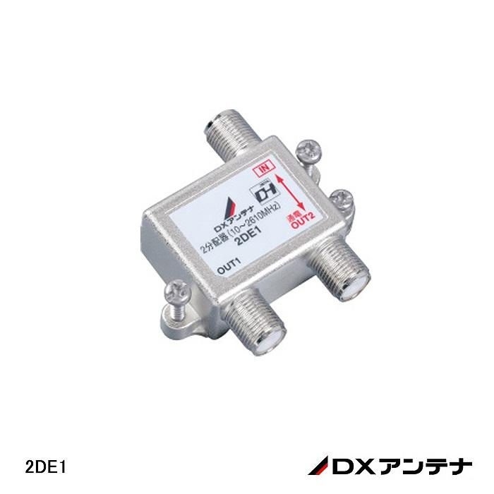 15時までのご注文で当日発送可能 土日祝日除く 在庫処分品 DXアンテナ 2DE1 安心と信頼 屋内用2分配器 1端子通電 A ショップ