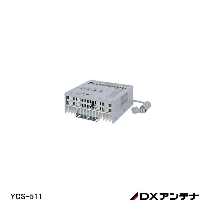 【在庫処分品】【DXアンテナ】共同受信用双方向MDU(ビル共聴用)ブースター YCS-511【A】
