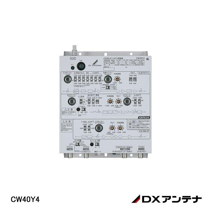 【在庫処分品】【DXアンテナ】CS/BS-IF・CATV増幅器(40dB形) CW40Y4【A】