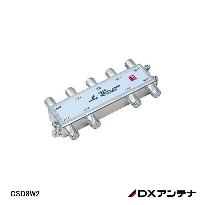【在庫処分品】【DXアンテナ】8分配器 CSD8W2【A】
