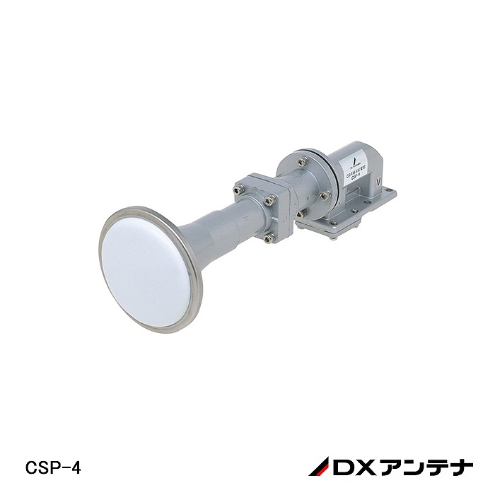 【在庫処分品】【DXアンテナ】両偏波フィードホーン CSP-4【A】