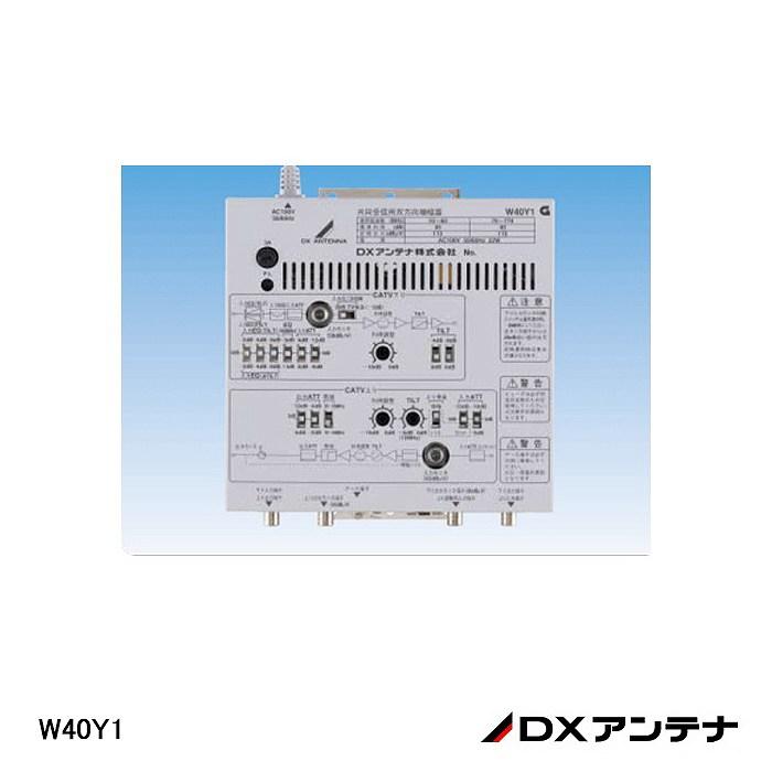 【在庫処分品】【DXアンテナ】共同受信用双方向MDU(ビル共聴用)ブースター W40Y1【A】