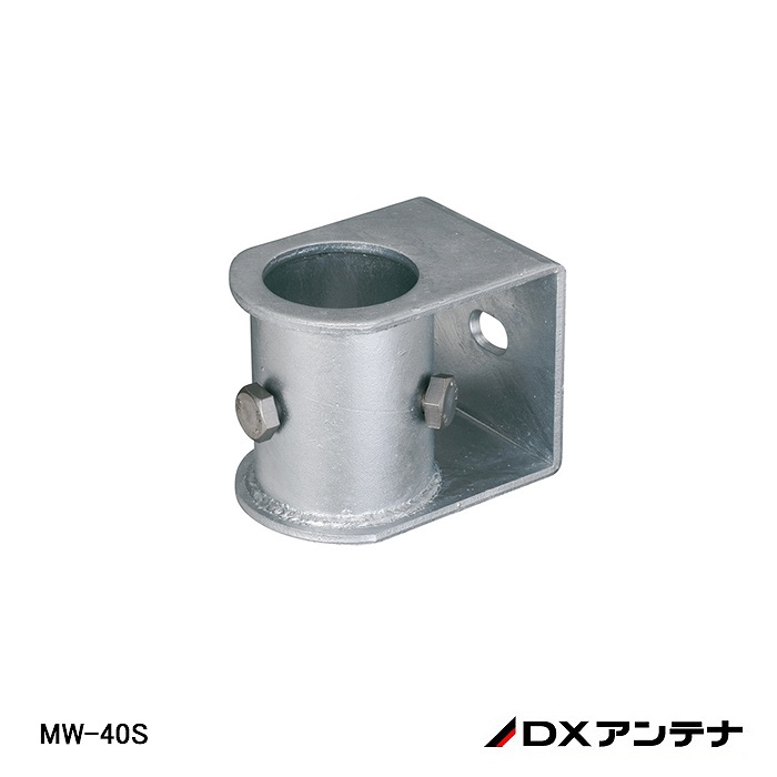 【在庫処分品】【DXアンテナ】 側面金具(下・40A用・ステンレス)  MW-40S【A】