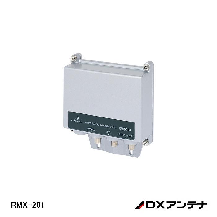 【在庫処分品】【DXアンテナ】共同受信用 AMラジオ、TV帯用混合分波器  RMX-201【C】