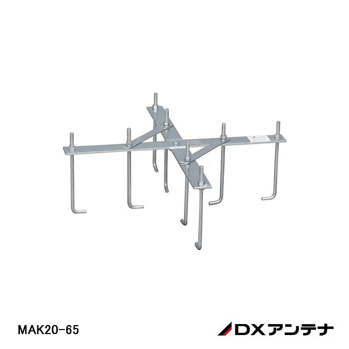 【在庫処分品】【DXアンテナ】BS・CSアンテナ用マストベース用アンカー(MHB-65用)   MAK20-65【A】
