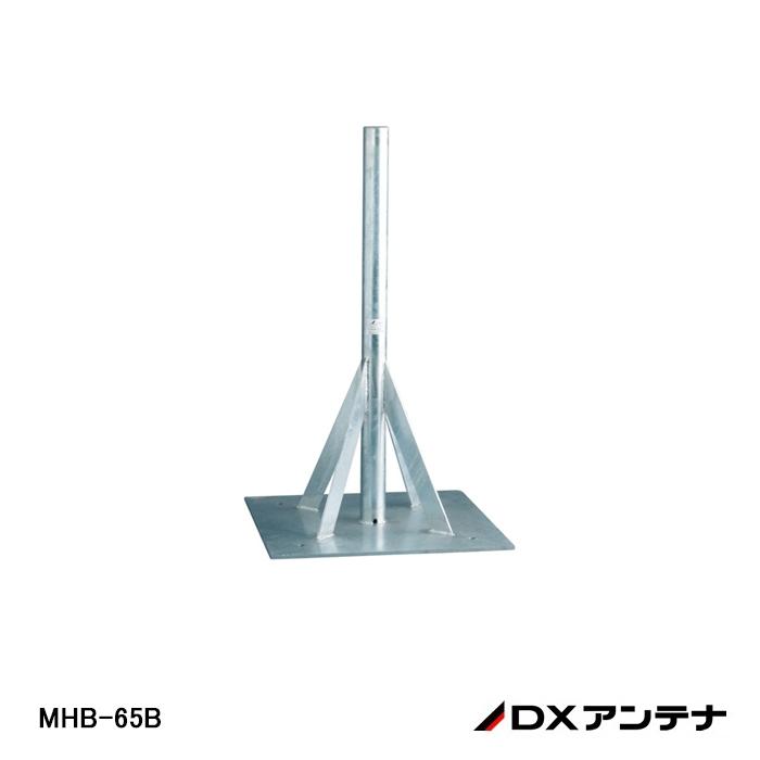 在庫処分品 DXアンテナ BS・CSアンテナ用自立形マストベース(65A) MHB-65B ※代金引換不可商品