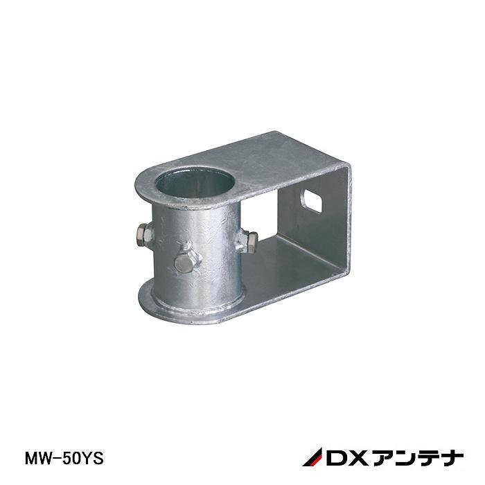 【在庫処分品】【DXアンテナ】側面金具(上・50A用・ステンレス) MW-50YS【A】