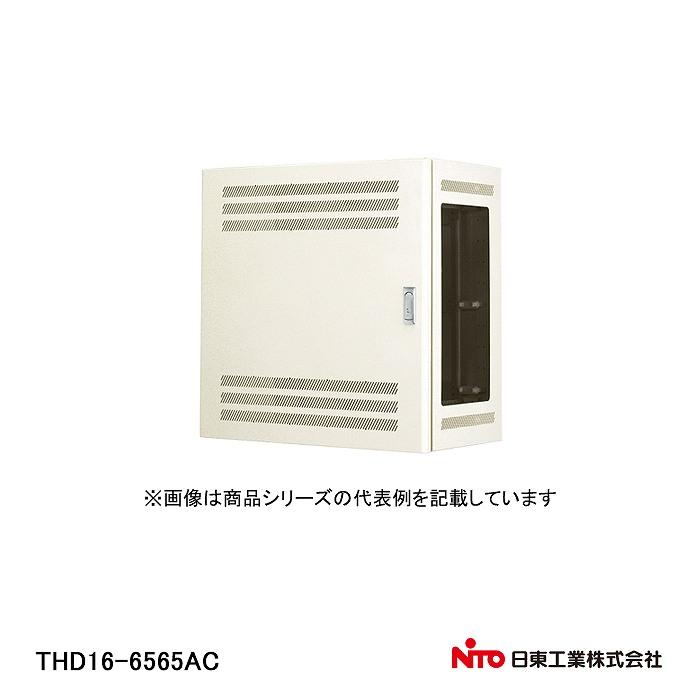 【在庫処分品】【日東工業株式会社】[THD-A] HUB収納キャビネット(壁掛けタイプ)  THD16-6565AC【B】
