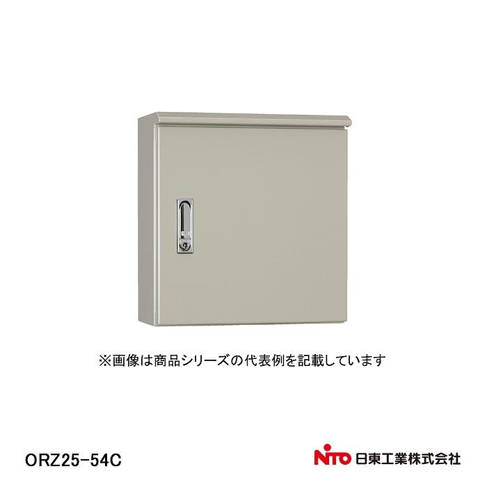 【在庫処分品】【日東工業株式会社】[ORZ] ORZ形屋外用キャビネット(水切構造、防塵・防水パッキン付)鉄製基板付  ORZ25-54C